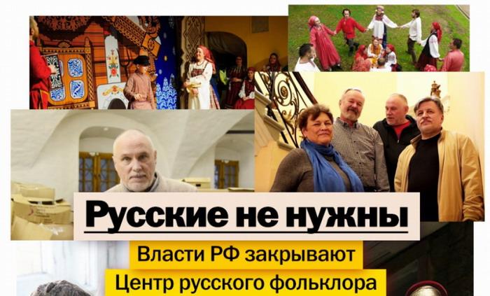 Русофобы из минкультуры закрывают последний центр по изучению древней русской культуры