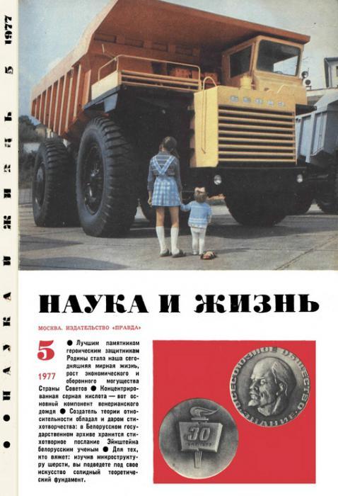 Любимые журналы Советского Союза. Эпоха, когда не было интернета