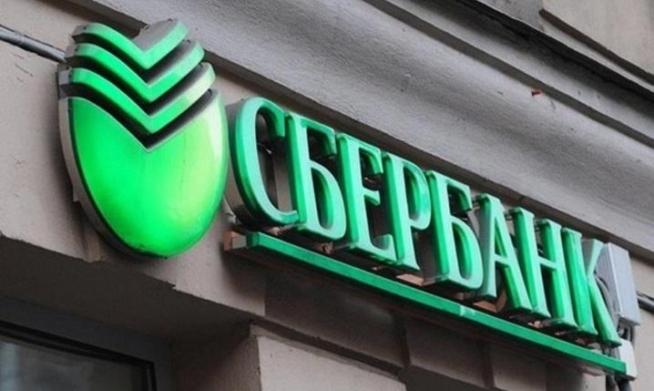Набиуллина рассказала о планах приватизации Сбербанка