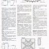 веселые петельки 2013-12.page22