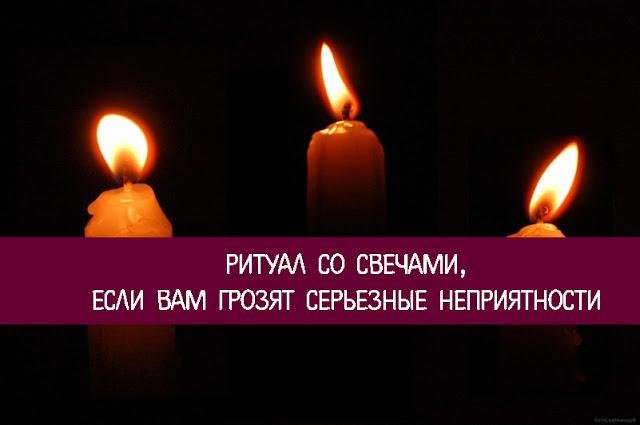 Ритуал со свечами если вам грозят серьезные неприятности