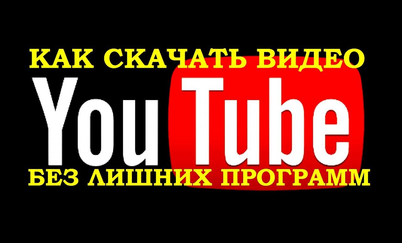 Как скачать видео с YouTube …