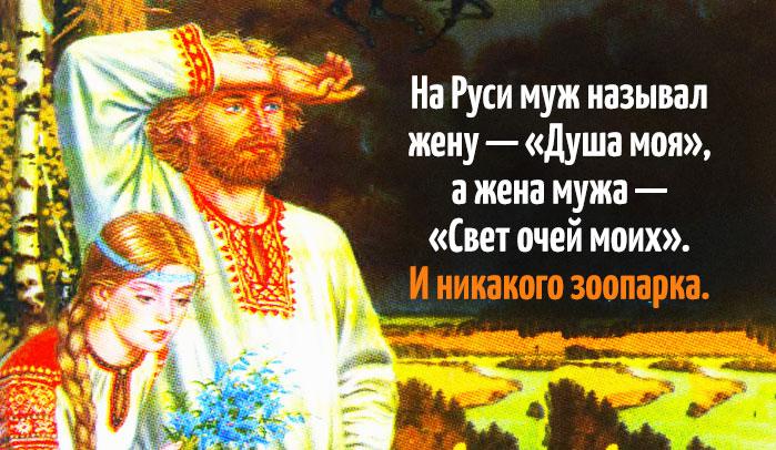Как на Руси называли любимого человека
