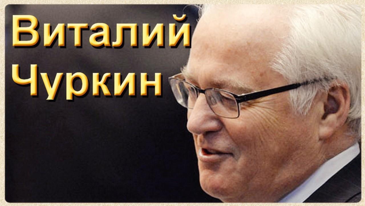 Виталий Чуркин призвал США почаще смотреть в зеркало!