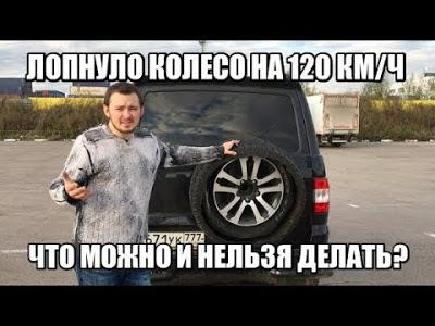 Лопнуло колесо на 120 км/ч на УАЗ Патриот