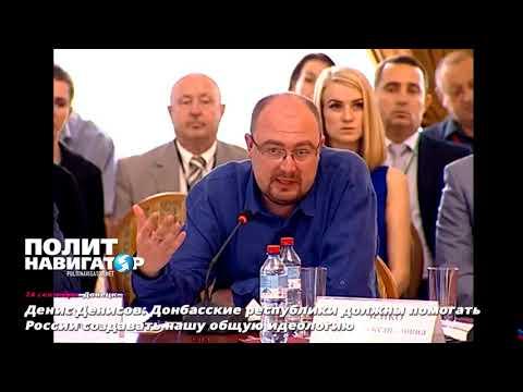 Донбасс предложено подключить к созданию общей для всей России идеологии