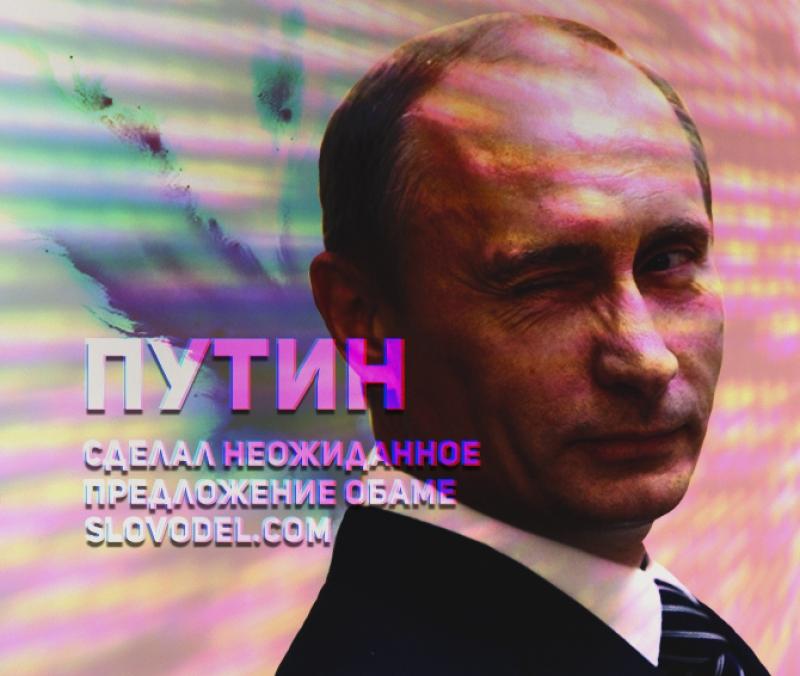 Путин сделал неожиданное предложение Обаме
