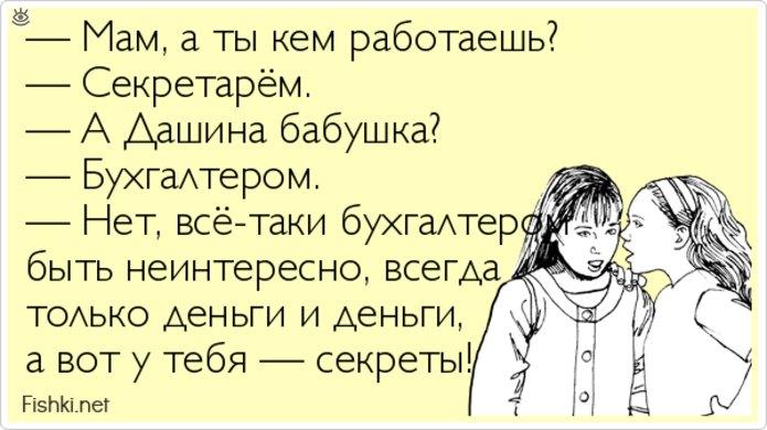 Истории и выражения от детей 2