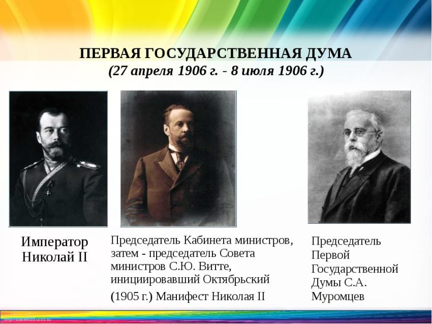 Выставка парламентская история россии: 110 лет со дня учреждения i государственной думы