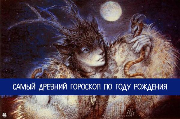 Самый древний и самый точный гороскоп. А кто вы по нему?