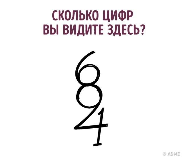 Задача с подвохом - Сколько цифр вы здесь видите?