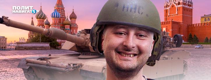 Бабченко: Буду с «Абрамса» в Москве раздавать тушенку нищим русским за лозунг «Слава Украине»