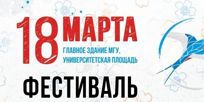 """К годовщине воссоединения Крыма с Россией в Москве пройдет фестиваль """"Весна"""""""