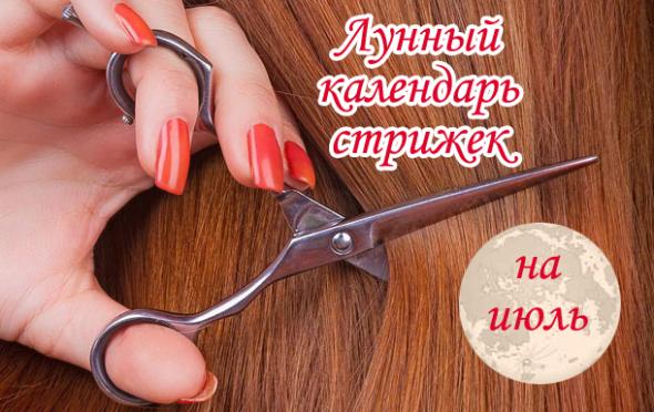 ЛУННЫЙ КАЛЕНДАРЬ СТРИЖЕК НА ИЮЛЬ 2017