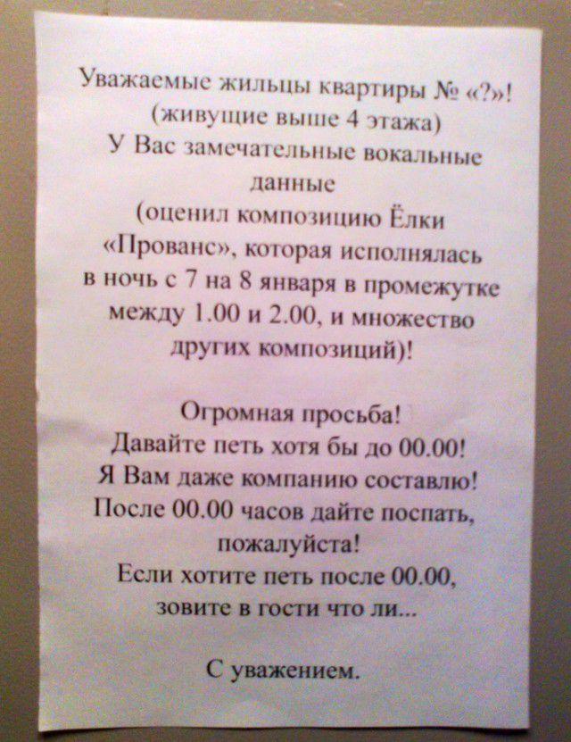 Лучшее народное творчество месяца...:)))