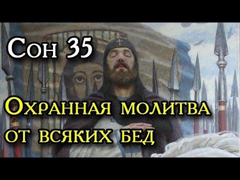 35 -36 Сон Пресвятой Богородицы.