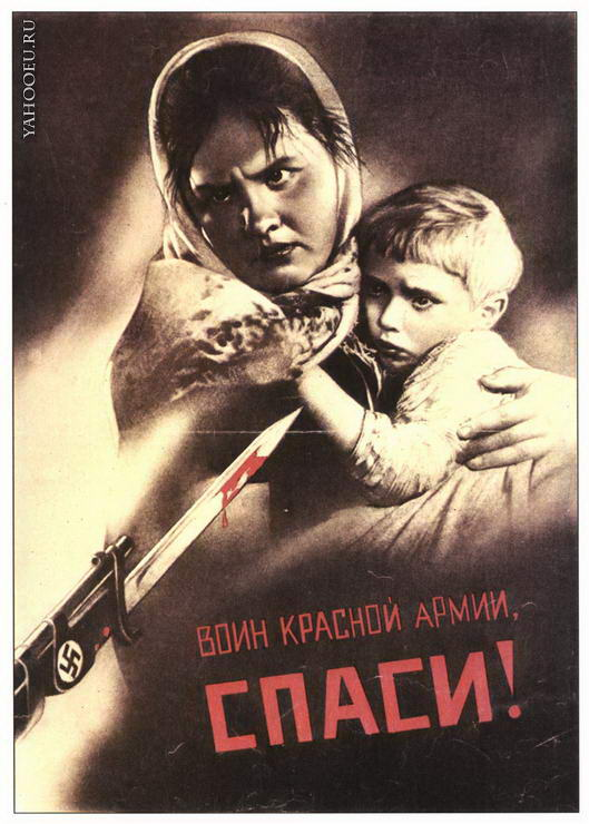 Агит-Плакаты времён Великой Отечественной войны