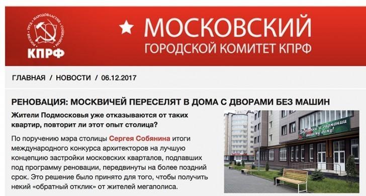 Голосуйте за КПРФ и скоро будете жить в настоящем гетто
