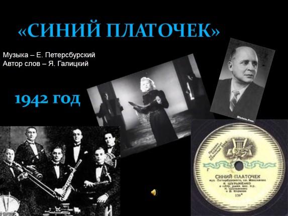 История создания песни «Синий платочек»