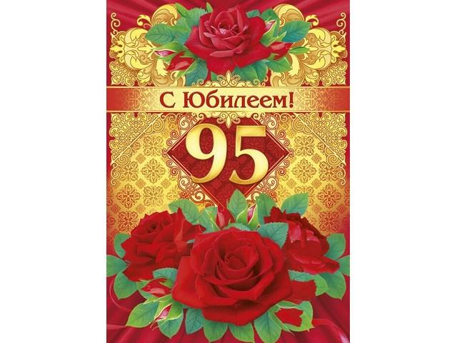 Поздравления с 95 летием женщине