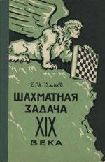 Умнов Евгений Иванович «Шахматная задача XIX века»