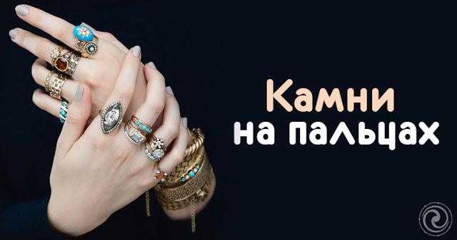 Камни на пальцах