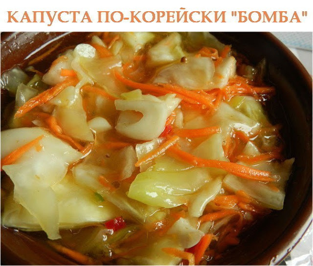"""Капуста по-корейски """"БОМБА"""""""