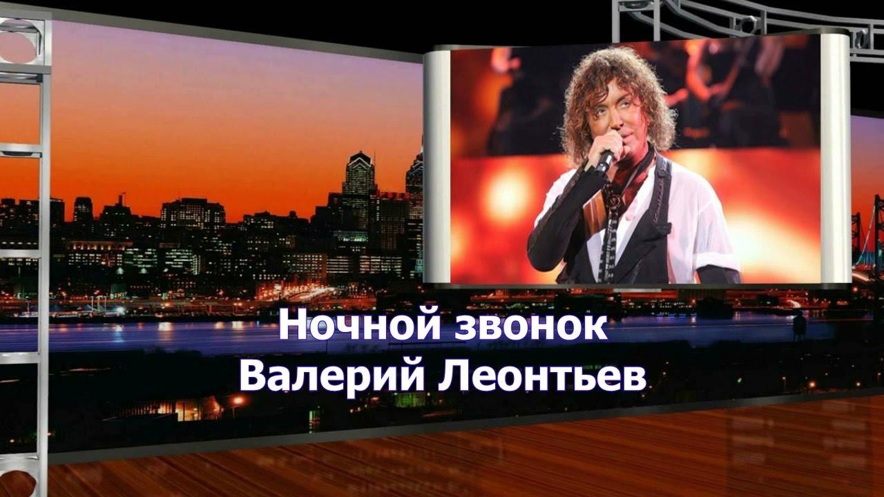 Валерий Леонтьев — «Ночной звонок». Помните?