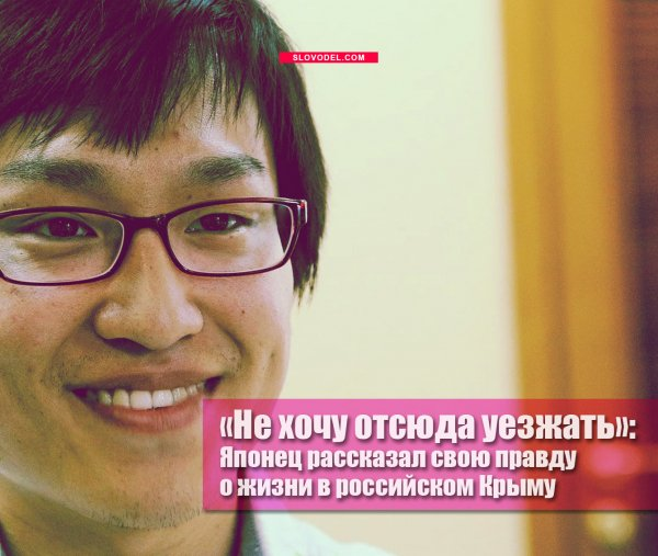 «Не хочу отсюда уезжать»: Японец рассказал свою правду о жизни в российском Крыму