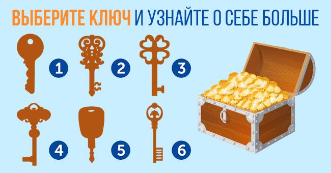 Выберите ключ, который, по-вашему, откроет сундучок, и узнайте, что таит ваше подсознание