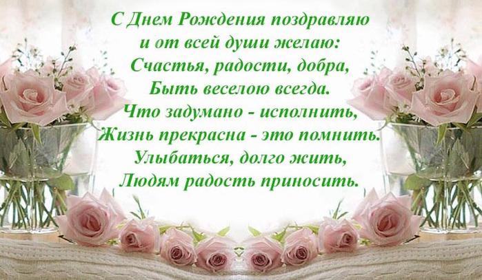 Поздравить хорошую знакомую с днем рождения в прозе