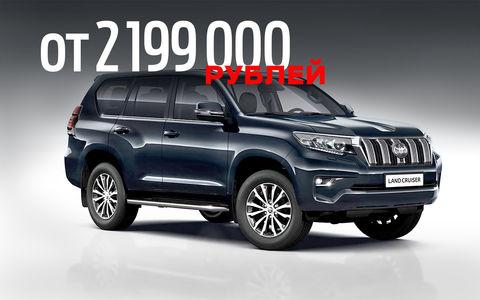 Обновленный Toyota Land Cruiser Prado подорожал: цены и комплектации