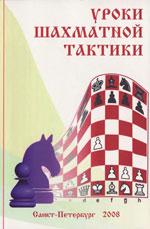 Яковлев Николай Георгиевич «Уроки шахматной тактики»