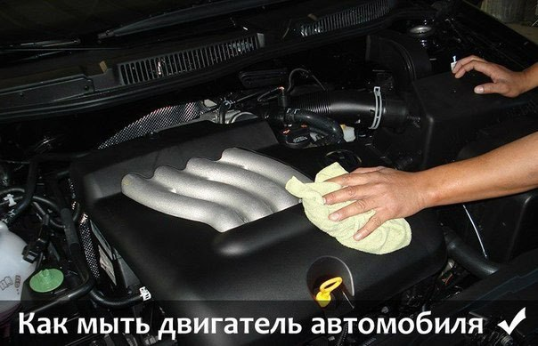 Как мыть двигатель автомобиля.