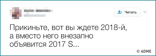 19 твитов от людей, по которым 2017-й прошелся катком