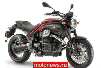 Moto Guzzi презентовала два мотоцикла 2015 года