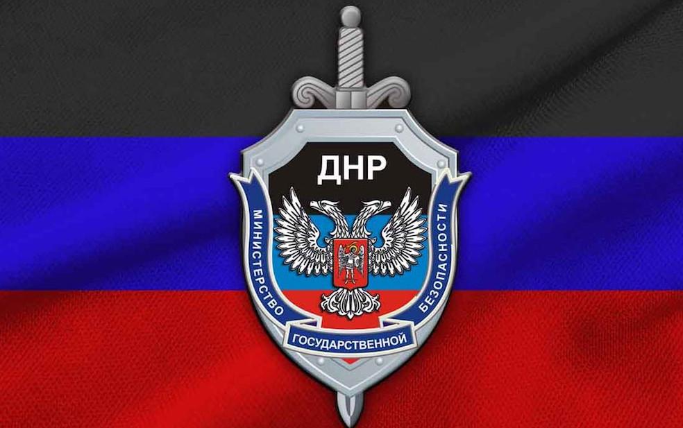 Донецк заявил об агентуре спецслужб Украины среди чиновников ЛНР