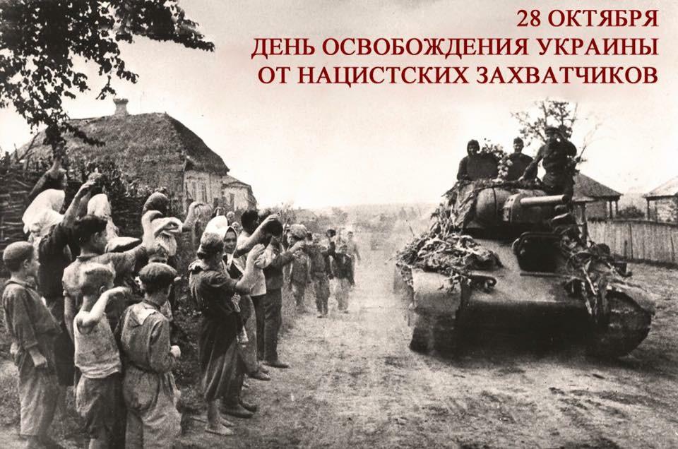 Поздравляем с 72-й годовщиной освобождения Украины от немецко-фашистских захватчиков (см.ВИДЕО)