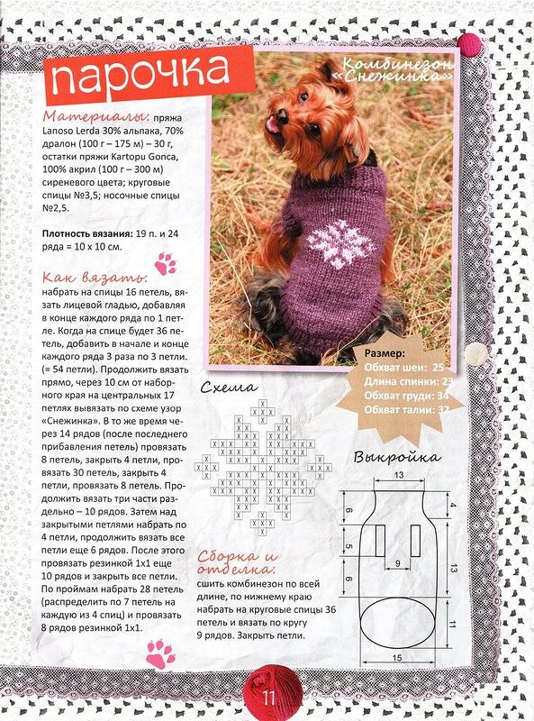Вязание крючком и спицами для собак