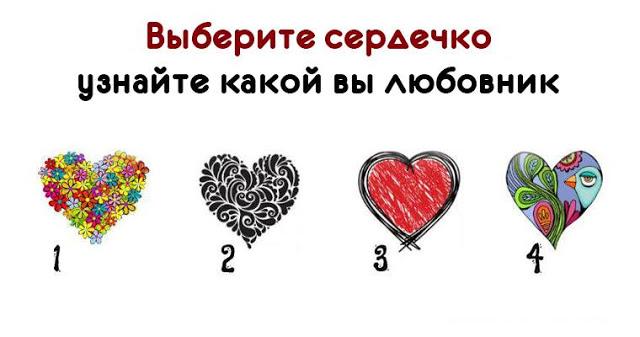 Выберите сердечко и узнайте какой вы любовник