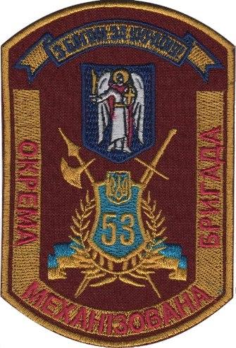 53-я механизированная бригада ВСУ в боях на Донбассе