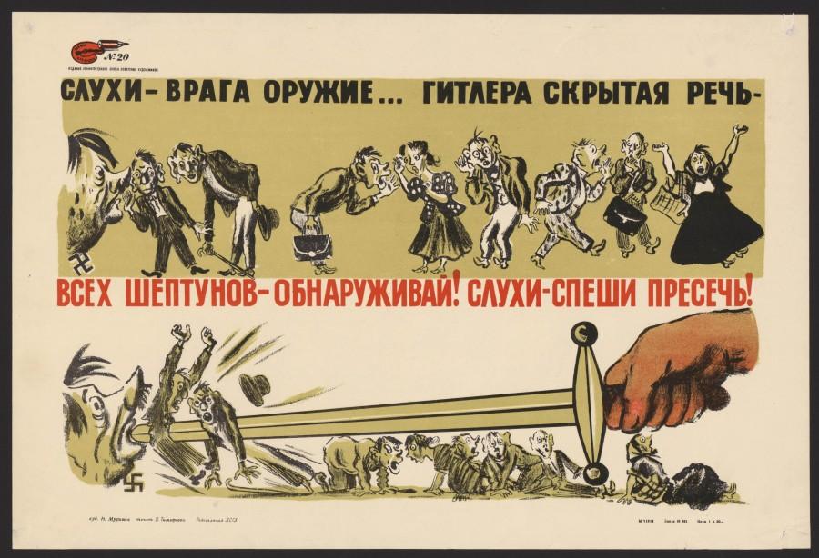 1942 год. Докладная отдела НКВД ст.Актюбинск об антисоветских настроениях