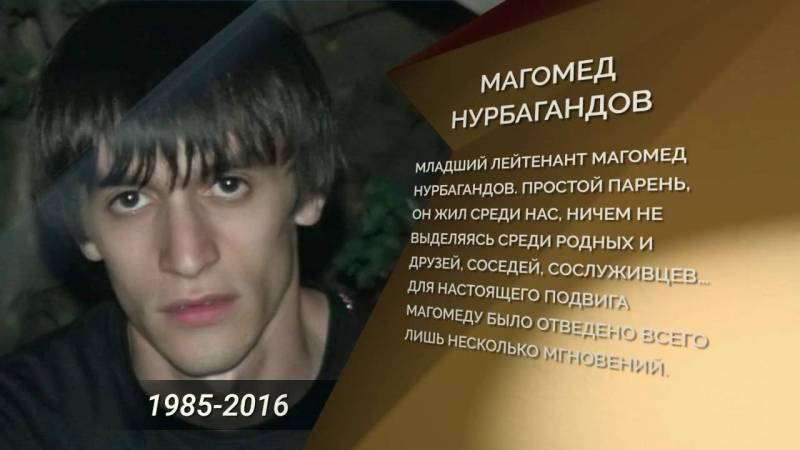 «Работайте, братья». На годовщину гибели Героя России Магомеда Нурбагандова
