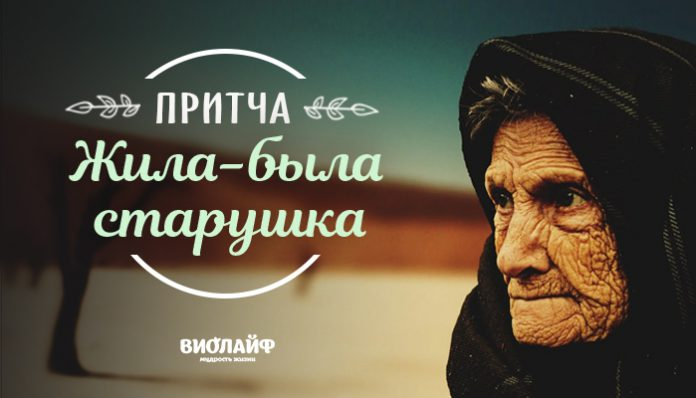 Притча «Жила-была старушка»