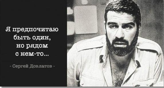 Русская культура в байках Сергея Довлатова (Ч. 1)