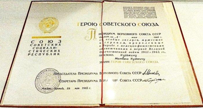 Героем Советского Союза Матвея Кузьмина признали только в 1965 году.