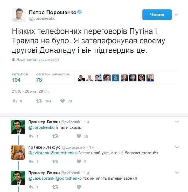 Во время белой горячки к Петру Порошенко приходит не белочка, а пранкеры Лексус и Вован