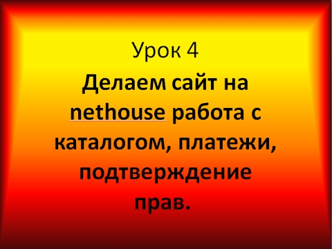 Урок 4 Делаем сайт на nethouse работа с каталогом, платежи, подтверждение прав