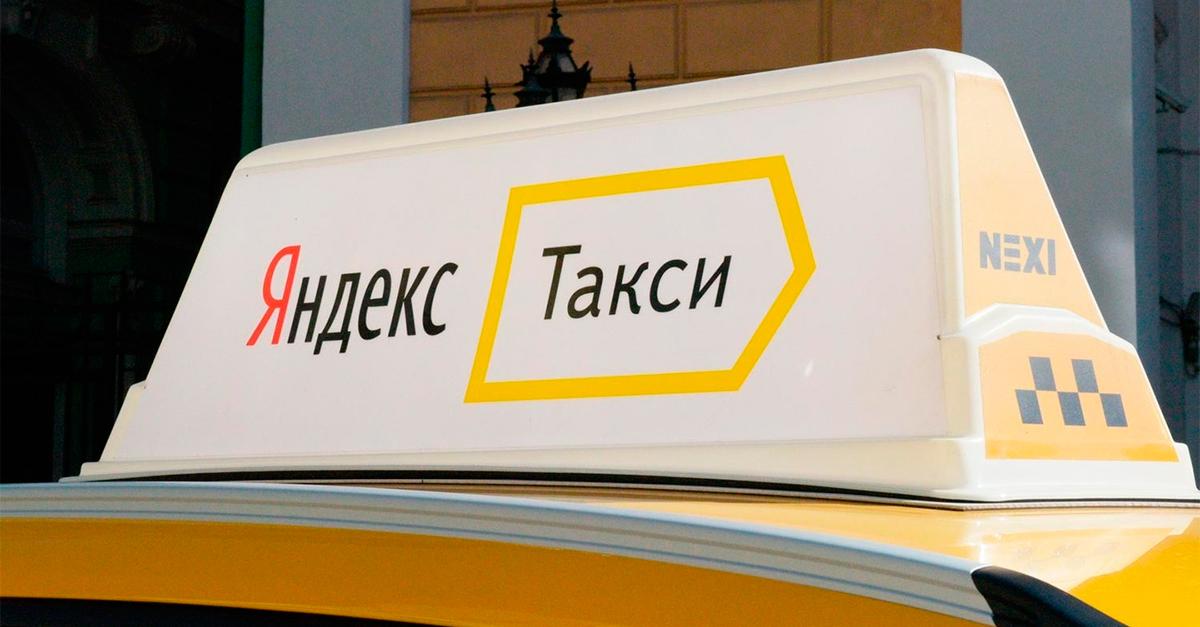 Сбой «Яндекс.Такси» - Освенцим вместо Еврейского музея в Москве