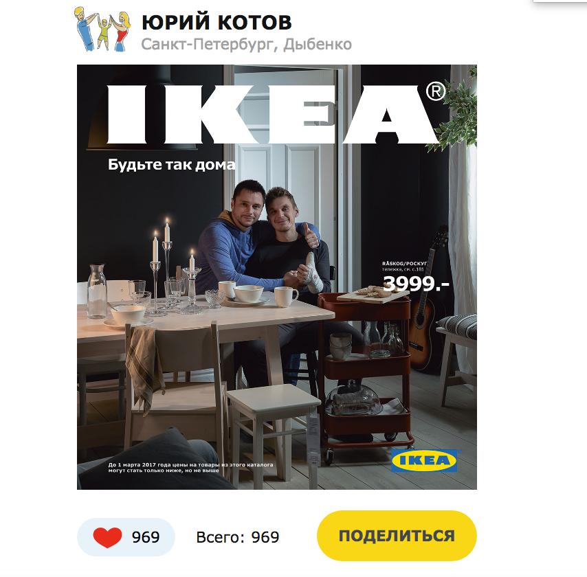 ГЕИ из IKEA или если мужики обнимаются,значит кому-то это нужно